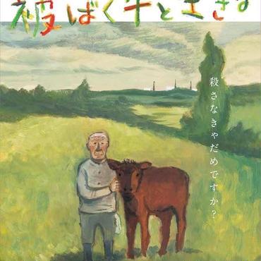 ドキュメンタリー映画「被ばく牛と生きる」パンフレット