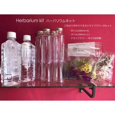 Herbarium kit(ハーバリウムキット)自分で手作りできるドライフラワー付セット(4本セット)