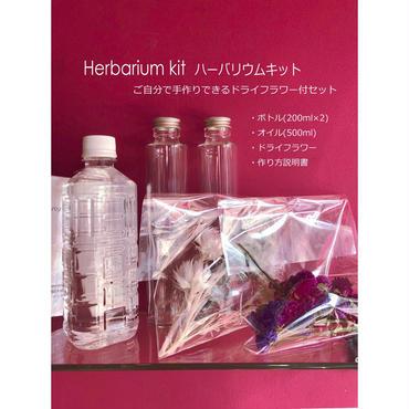 Herbarium kit(ハーバリウムキット)自分で手作りできるドライフラワー付セット(2本セット)