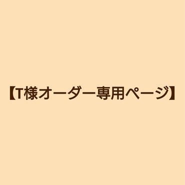 【T様オーダー専用ページ】