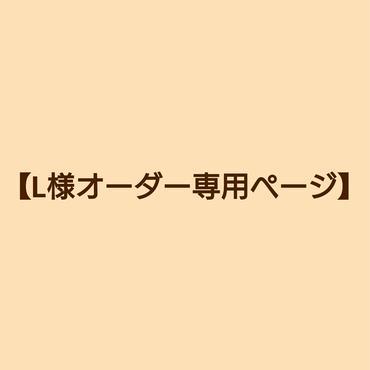 【L様オーダー専用ページ】