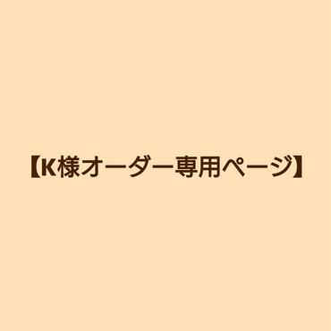 【K様オーダー専用ページ】