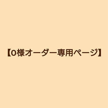 【O様オーダー専用ページ】