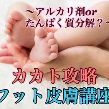 3/12東京【公開講座】カカト攻略!フット皮膚講座