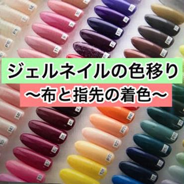【仙台サテライト】ジェルネイルの色移り〜布と指先の着色〜