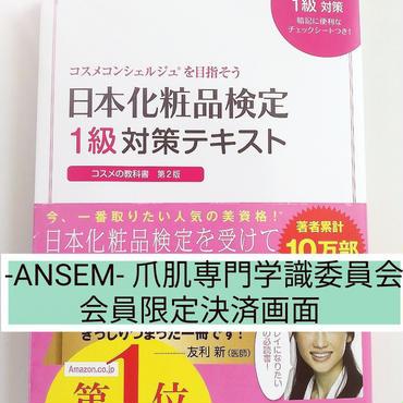 【会員】日本化粧品検定1級対策講座 【限定】