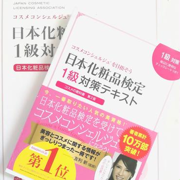 日本化粧品検定1級対策講座【4時間以上しっかり学びます!】