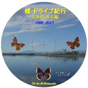 蝶・ドライブ紀行 北海道、東北編