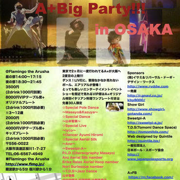 【DVD】A+Big Party!!! in Osaka 2014.11.29@Flamingo the arusha