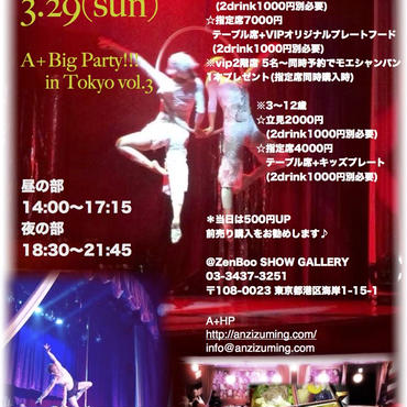 [DVD]A+Big Party!!! in Tokyo 3 2015.3.29sun @ZenBoo SHOW GALLERY