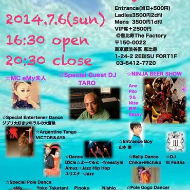 【DVD】A+Summer Party!!! 2014.7.6@恵比寿The Factory