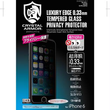 【IP6-20PRV】クリスタルアーマー® プレミアム強化ガラス for iPhone 6 / 6s (0.2mm 覗き見防止)
