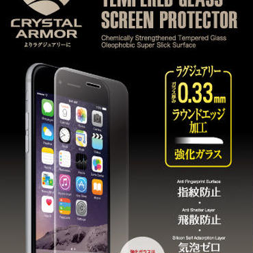 【iPhone7】ラウンドエッジ強化ガラス 0.33mm for iPhone7