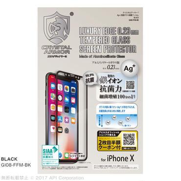 フルフラット Ag+ 抗菌ガラス保護フィルム  0.23mm for iPhone X