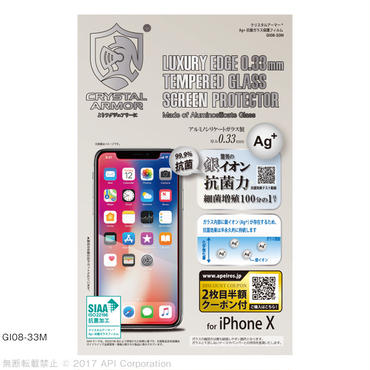Ag+ 抗菌ガラス保護フィルム 0.33mm for iPhone X