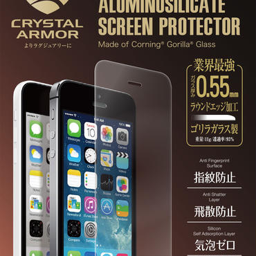 【iPhone SE】クリスタルアーマー®  0.55mmゴリラガラス製強化ガラス 液晶保護 for iPhone SE / 5s / 5c / 5【IPSE-CAGR001】
