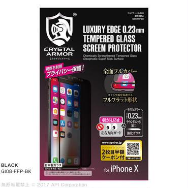 フルフラット覗き見防止強化ガラス 0.23mm for iPhone X
