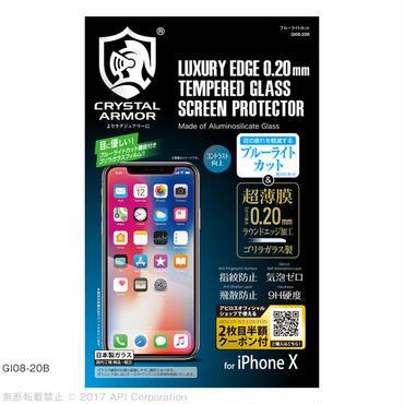 ブルーライトカット強化ガラス 0.2mm for iPhone X