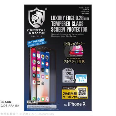 フルフラットアンチグレアブルーライトカット強化ガラス 0.28mm for iPhone X