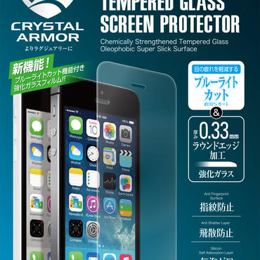 【iPhone SE】クリスタルアーマー®  ブルーライトカット ラウンドエッジ強化ガラス 液晶保護 for iPhone SE / 5s / 5c / 5【IPSE-CAB001】