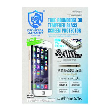 【iPhone6 / 6s】クリスタルアーマー® True RoundEdge 3D ブルーライトカット for iPhone6 / 6s