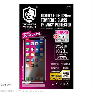 覗き見防止強化ガラス 0.2mm for iPhone X