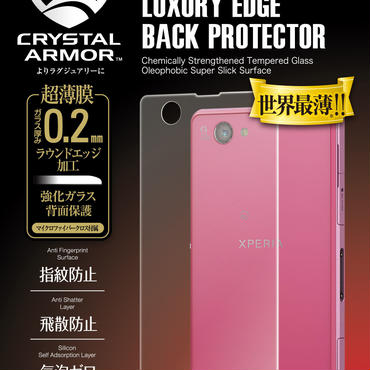 【API-CATR004】CRYSTAL ARMOR LUXURY EDGE 0.2mm Tempered Glass Back Protector for Xperia Z1f ( compact ) 【for outside of Japan】