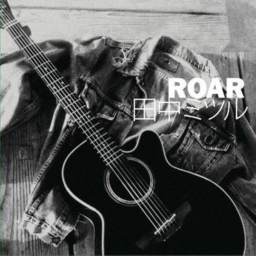 ROAR/田中ミツル 2018年12月9日リリース
