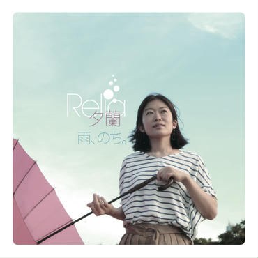 雨、のち。/ 夕蘭 -New Release! On Sale Now!-