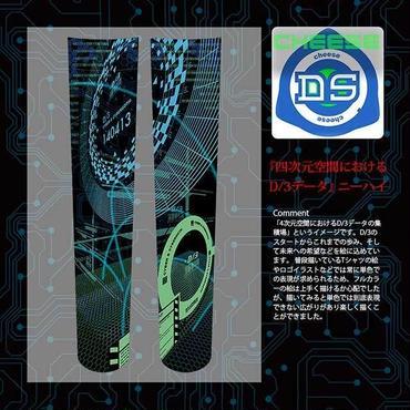 D/3/ディースリー 【cheese】『四次元空間における D/3データ』ニーハイ