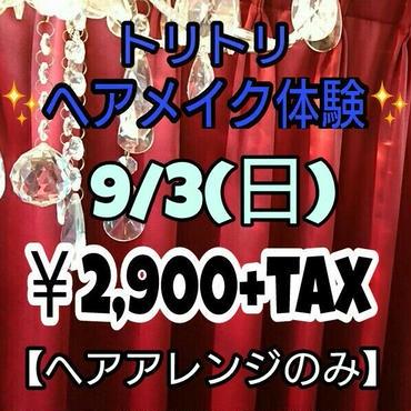 Tritt fur Tritt【トリトリ】9/3(sun)  ¥2,900+tax(ヘアアレンジのみ)
