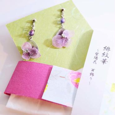 緋紋華/ひもんか 紫陽花~いやりんぐ~  ①