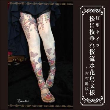 estrelleas/エストレージャス 紅型タイツ/松に枝垂れ桜流水花鳥文様/古布地紋