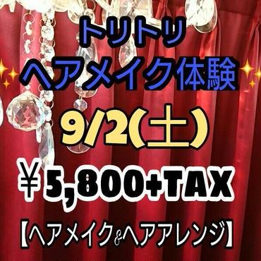 Tritt fur Tritt【トリトリ】9/2(sat)  ¥5,800+tax(フルヘアアレンジ&フルメイク)