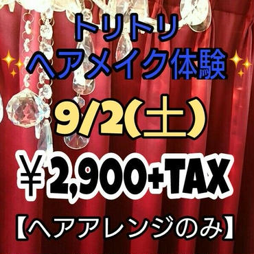 Tritt fur Tritt【トリトリ】9/2(sat)  ¥2,900+tax(ヘアアレンジのみ)