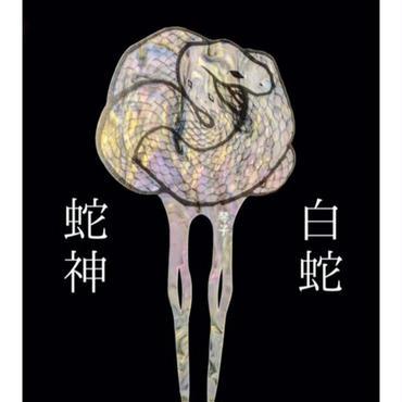 琴子/ことこ 白蛇のかんざし