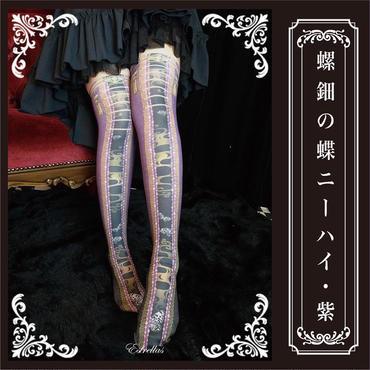 estrelleas/エストレージャス 【AsianGothicSeries】螺鈿の蝶ニーハイ/紫