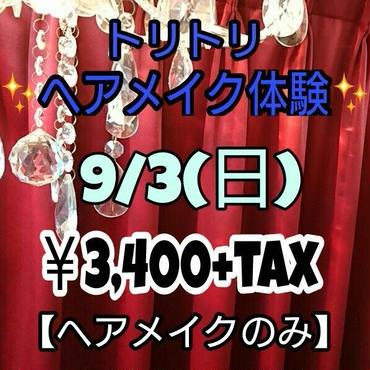 Tritt fur Tritt【トリトリ】9/3(sun)  ¥3,400+tax(ヘアメイクのみ)