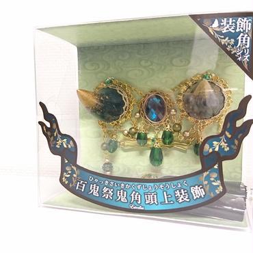 estrelleas/エストレージャス  百鬼祭鬼角頭上装飾 装飾ツノ  緑