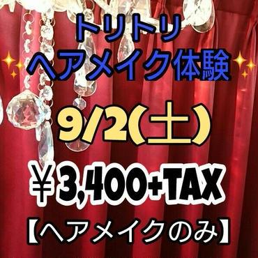 Tritt fur Tritt【トリトリ】9/2(sat)  ¥3,400+tax(ヘアメイクのみ)
