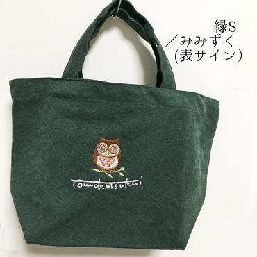 津久井智子デザイン/刺繍入りトート(S)