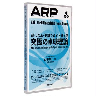 【DVD】軸・リズム・姿勢で必ず上達する 究極の卓球理論アープ(ARP)