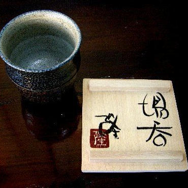 益子焼・湯呑  :未使用新品