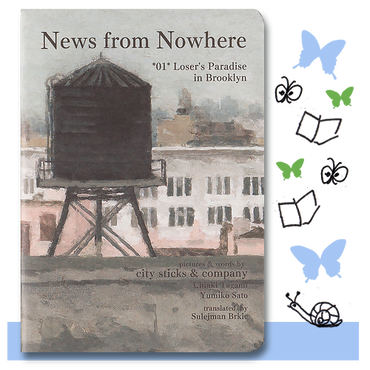 News from Nowhere (01 Lose's Paradise in Brooklyn)
