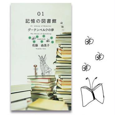 01 記憶の図書館 グーテンベルクの夢 ● sample
