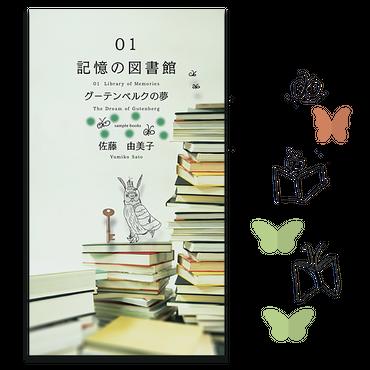 sample-01記憶の図書館 グーテンベルクの夢
