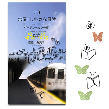 sample-03 水曜日、小さな冒険 グーテンベルグの夢