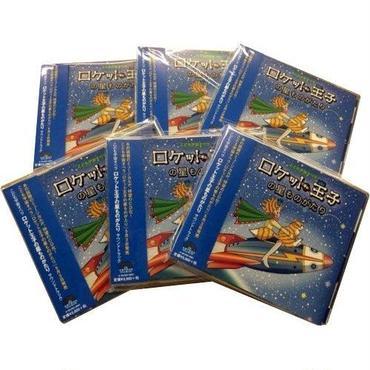 【CD】ロケット王子星ものがたり サントラCD