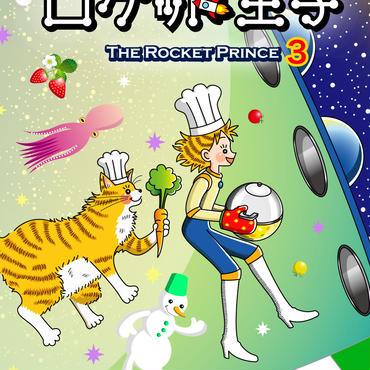 【絵本】ロケット王子 3巻