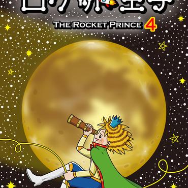 【絵本】ロケット王子 4巻
